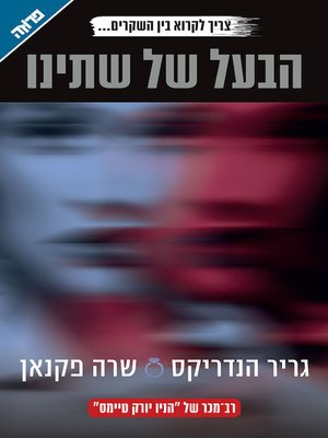 cover image of הבעל של שתינו