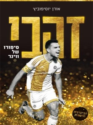 cover image of זהבי