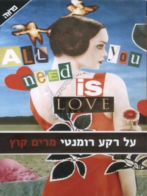 cover image of על רקע רומנטי
