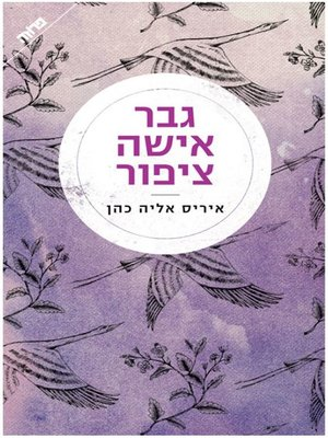 cover image of גבר אשה צפור