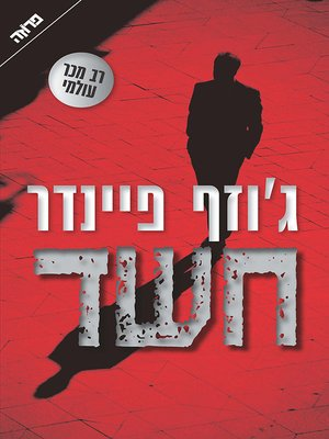 cover image of חשד