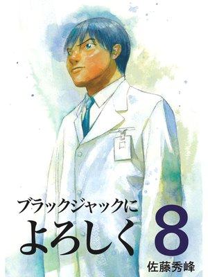cover image of ブラックジャックによろしく: 8巻