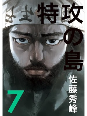 cover image of 特攻の島: 7巻