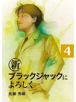 cover image of 新ブラックジャックによろしく: 4巻