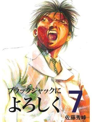 cover image of ブラックジャックによろしく: 7巻