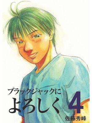 cover image of ブラックジャックによろしく: 4巻