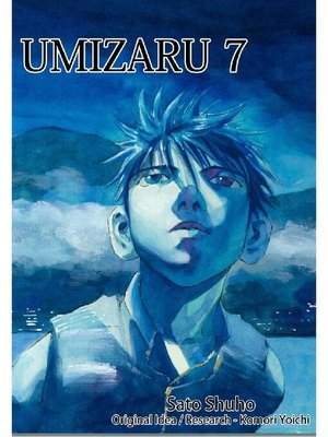 cover image of UMIZARU: 7