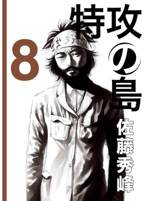 cover image of 特攻の島: 8巻