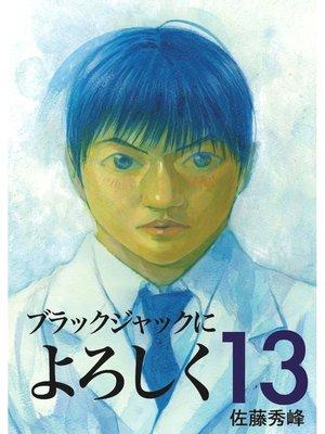 cover image of ブラックジャックによろしく: 13巻