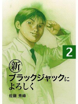 cover image of 新ブラックジャックによろしく: 2巻