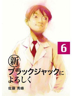 cover image of 新ブラックジャックによろしく: 6巻
