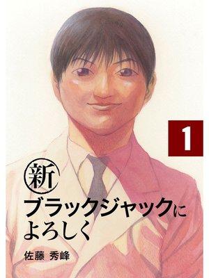 cover image of 新ブラックジャックによろしく: 1巻