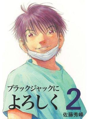 cover image of ブラックジャックによろしく: 2巻