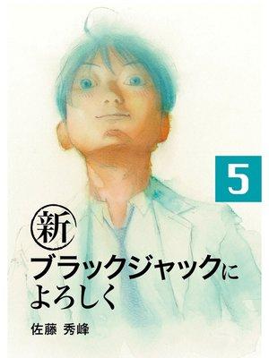 cover image of 新ブラックジャックによろしく: 5巻