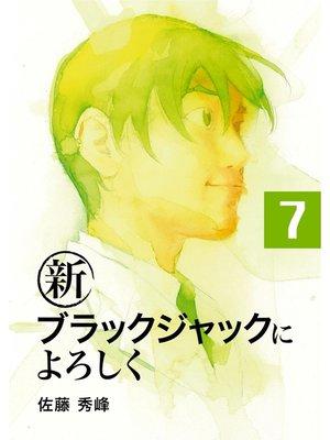 cover image of 新ブラックジャックによろしく: 7巻