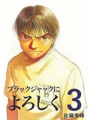cover image of ブラックジャックによろしく: 3巻