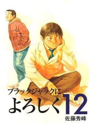 cover image of ブラックジャックによろしく: 12巻