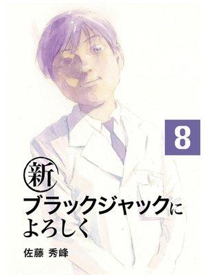 cover image of 新ブラックジャックによろしく: 8巻