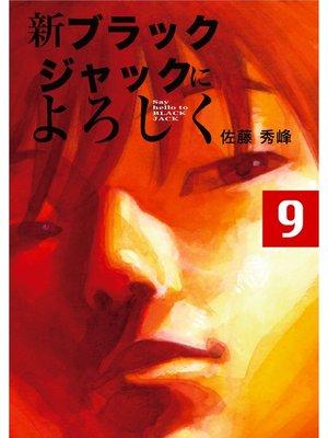 cover image of 新ブラックジャックによろしく: 9巻