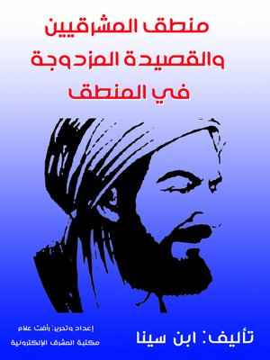 cover image of منطق المشرقيين والقصيدة المزدوجة في المنطق
