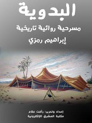 cover image of البدوية