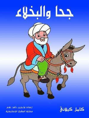 cover image of جحا والبخلاء