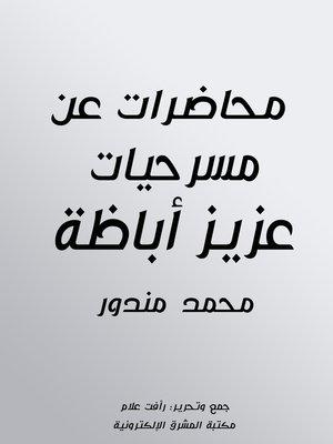 cover image of محاضرات عن مسرحيات عزيز أباظة