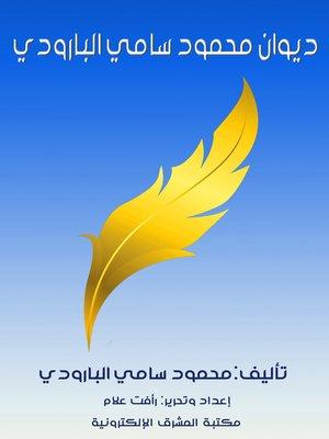 cover image of ديوان محمود سامي البارودي