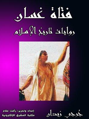 cover image of فتاة غسَّان