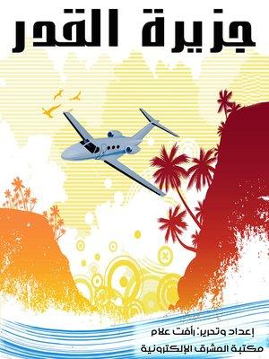 cover image of جزيرة القدر