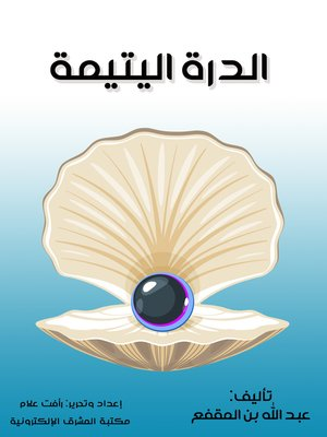 cover image of الدرة اليتيمة