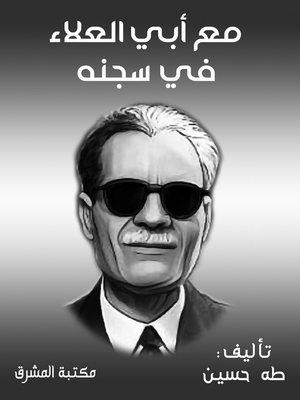cover image of مع أبي العلاء في سجنة