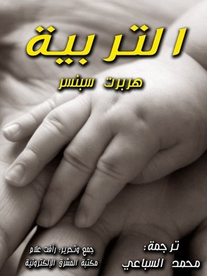 cover image of التربية