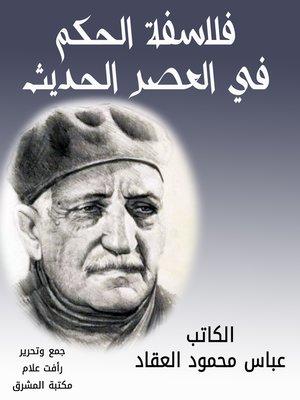 cover image of فلاسفة الحكم في العصر الحديث