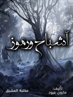 cover image of أشباح ورموز