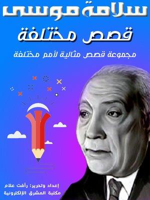 cover image of قصص مختلفة