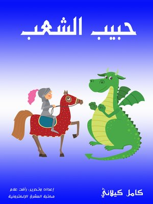 cover image of حبيب الشعب