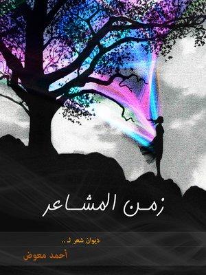 cover image of زمن المشاعر