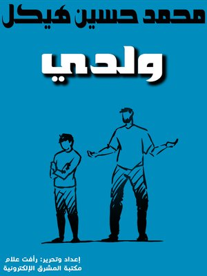cover image of ولدي