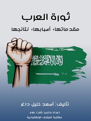cover image of ثورة العرب