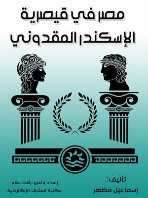 cover image of مصر في قيصرية الإسكندر المقدوني
