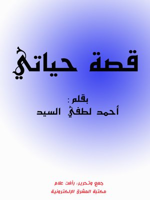 cover image of قصة حياتي