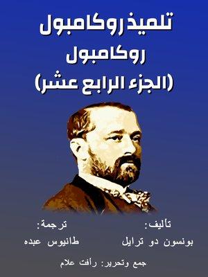 cover image of روكامبول (الجزء الرابع عشر)
