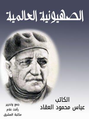 cover image of الصهيونية العالمية