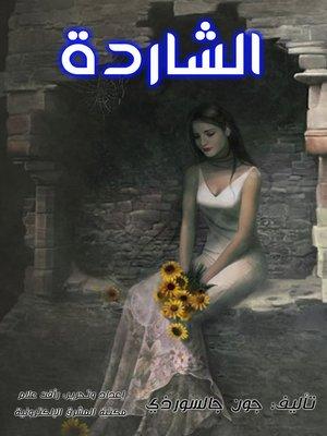 cover image of الشاردة