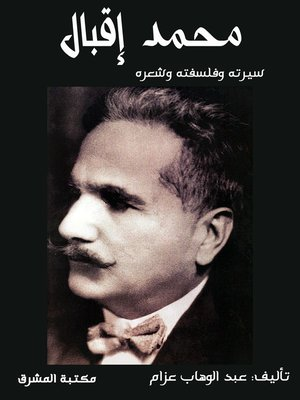 cover image of محمد إقبال