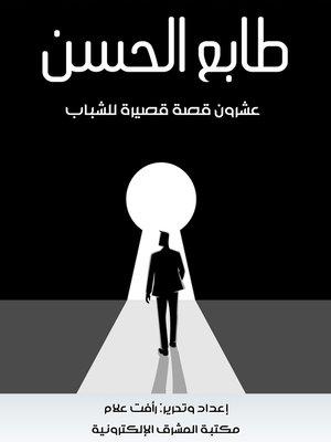 cover image of طابع الحسن - عشرون قصة قصيرة للشباب