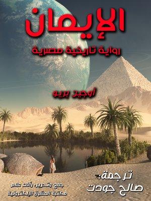 cover image of الإيمان