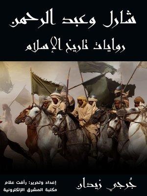 cover image of شارل وعبد الرحمن