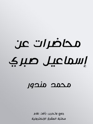 cover image of محاضرات عن إسماعيل صبري
